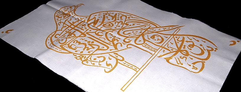 Muslimgauze - Al-Zulfiquar Shaheed | Boxset Edition